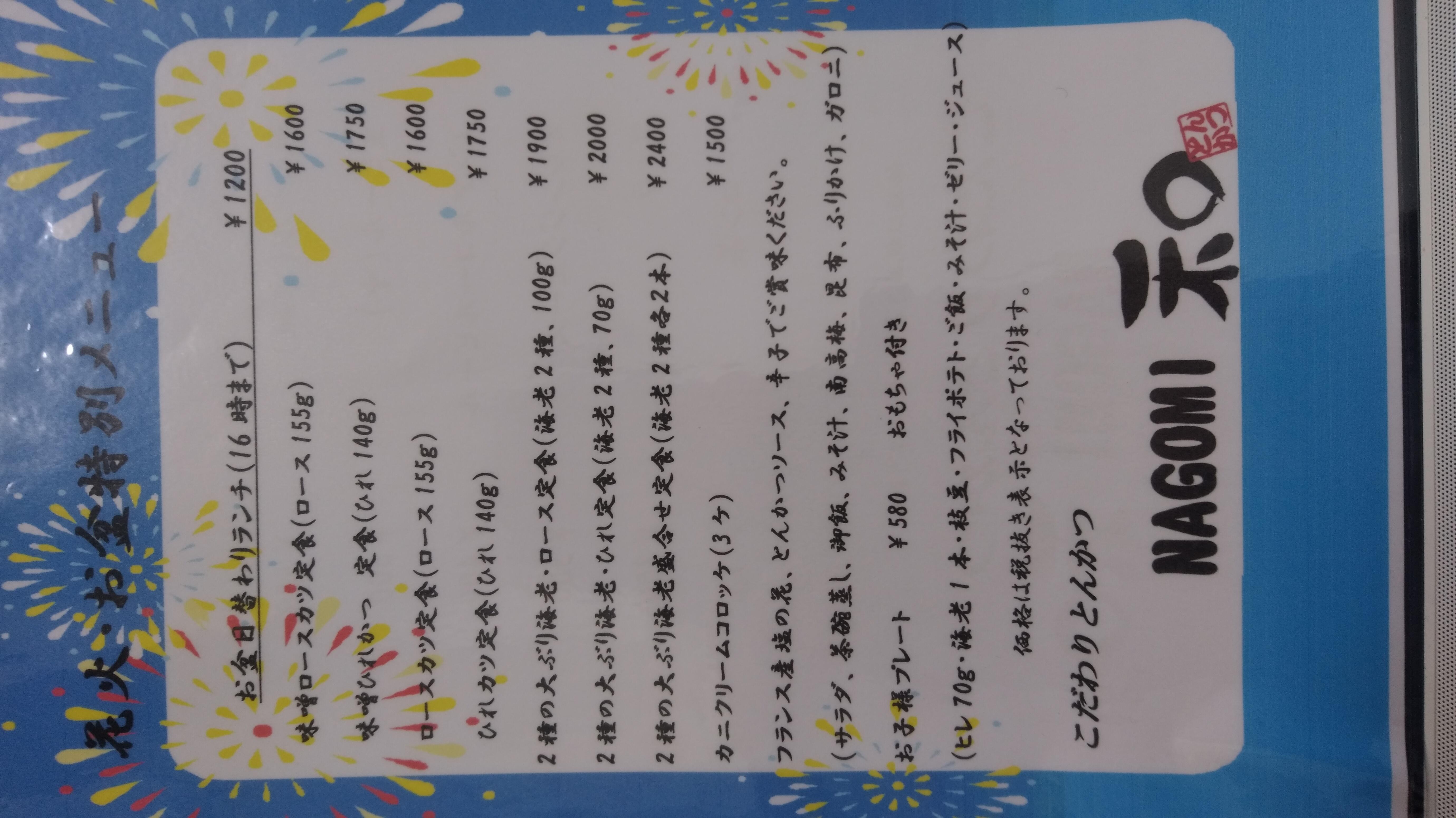 http://www.tonkatsu-nagomi.com/images/DSC_0540.jpg